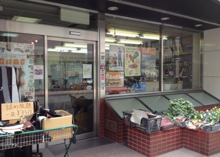 A visit to Kyoshin Elle